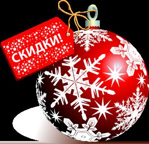 skidka-dlya-vseh-poluchateley-rassyilki