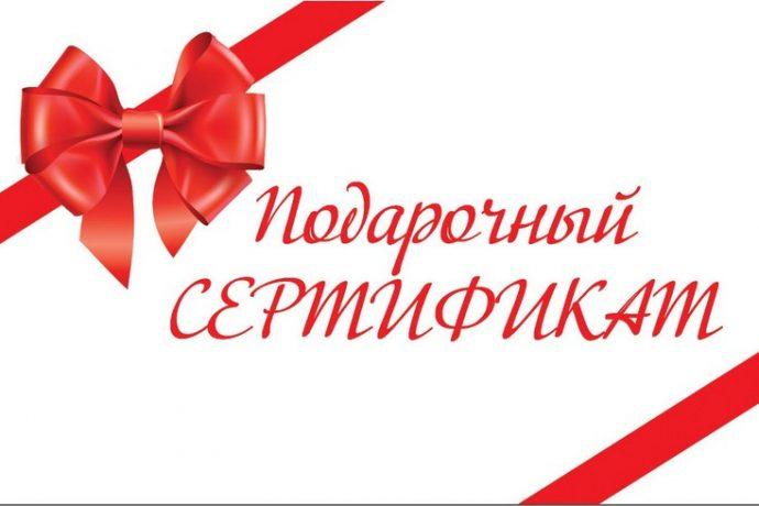Подарочный сертификат от школы искусств для взрослых «Пальмира-Арт»